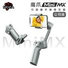 送環保防霉片組 3C LiFe 魔爪 MOZA Mini MX 手機三軸穩定器 折疊 穩定器 公司貨