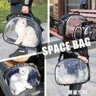 貓包外出便攜裝貓咪寵物透明背包太空艙狗狗貓籠子雙肩透氣貓書包 創意空間