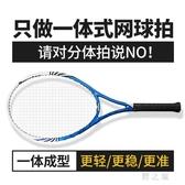 單人網球拍初學套裝訓練器初學者回彈訓練男女全通用雙 qz4406【野之旅】