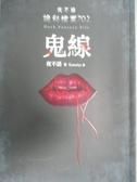 【書寶二手書T2/一般小說_LPG】夜不語詭秘檔案702:鬼線_夜不語