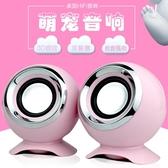 音響 粉色白可愛臺式電腦筆記本手提USB小音箱 手機平板音響迷你低音炮