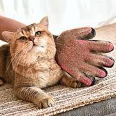 【全館】現折200寵物去毛刷去毛梳除毛手套貓用洗澡刷貓刷子貓梳子按摩梳貓咪刷子