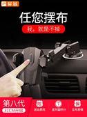 車載手機支架 車載手機支架汽車用導航車上內支駕吸盤式支撐多功能萬能通用款女 城市科技