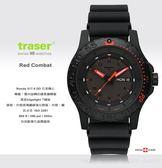 瑞士Traser P6600 Red Combat軍錶-(公司貨)#104147/#104148