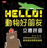 Hello!動物好朋友-立體拼圖