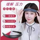台灣現貨 多功能睡眠儀器焦慮抑鬱針灸式催眠儀輔助緩解疲勞按摩儀 快速出貨