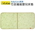【香港 Ks Kids 奇智奇思】SB00316 竹炭纖維嬰兒床墊