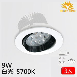 HONEY COMB LED 9W高效能崁燈 白殼 3入一組TAD03415W 白光