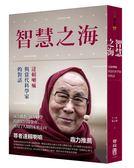 (二手書)智慧之海,達賴喇嘛與當代科學家的對話