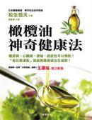 (二手書)橄欖油神奇健康法