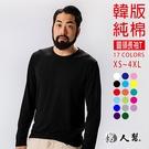 【男人幫】T7800*高磅數/領口大尺碼加厚長袖17色素面T恤棉質/ 抗菌 / 台灣製