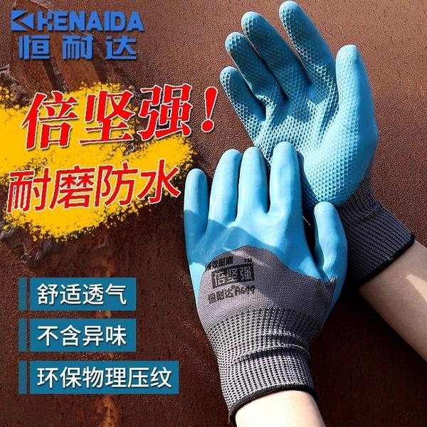 勞保手套 手套勞保耐磨防水男工地干活帶膠膠皮透氣防滑乳膠加厚勞動工作 星河光年