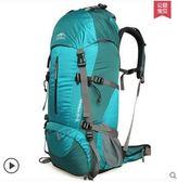 遠行客雙肩包戶外背包男女款多功能大容量50L雙肩登山包(祖母綠)