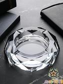 歐式水晶玻璃大號家用客廳辦公室KTV個性潮流煙灰缸【奇妙商鋪】