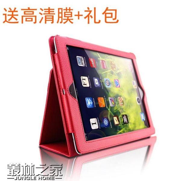 A1566蘋果a1395平板ipad4電腦air2