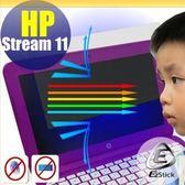 【EZstick抗藍光】HP Stream 11-d019TU 系列 防藍光護眼鏡面螢幕貼 靜電吸附