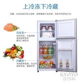 智慧雙門小冰箱小型家用冷藏冷凍租房宿舍無霜一級節能電冰箱 京都3C YJT