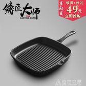 鑄鐵牛排鍋條紋煎鍋煎牛排專用鍋無涂層物理不黏鍋家用燃氣電磁爐 NMS造物空間