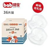 培寶心動瞬吸母乳墊36入 母乳墊 溢乳墊 乳墊