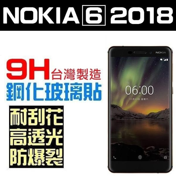 NOKIA 6.1 Plus NOKIA 5.1 Plus 鋼化玻璃貼 9H 自動吸附 台灣製 全膠 非滿版 贈 清潔工具組【采昇通訊】