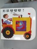 【書寶二手書T1/少年童書_DLU】形狀變變變!_李紫蓉/編