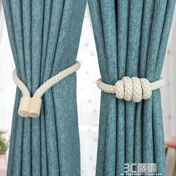 窗簾綁帶 窗簾綁帶新款簡約現代窗簾繩子綁帶免掛鉤北歐磁鐵窗簾扣裝飾一對 3C優購