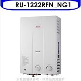 Rinnai林內【RU-1222RFN_NG1】12公升屋外一般型熱水器天然瓦斯(含標準安裝)
