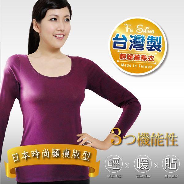【福星】日系貼身3合一機能圓領女性輕薄保暖蓄熱衣/  台灣製 /  單件組 / 9430