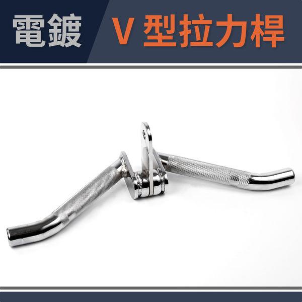 【專業拉力器】V型拉力桿/實心型拉桿/可360度旋轉拉力桿