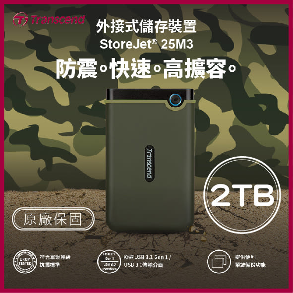 創見StoreJet 25M3 2TB 行動硬碟