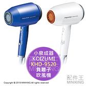 日本代購 2019新款 空運 KOIZUMI 小泉成器 KHD-9520 負離子 吹風機 高風速 速乾 冷風 溫風