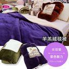 素色羊羔絨毯 【7款色】極緻柔軟.加厚....