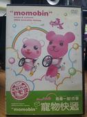 挖寶 片B31 017  DVD 動畫~寵物快遞危機一髮!~國語你們知道MOMO 快遞嗎