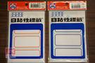 [華麗牌] WL-1013自黏性標籤...