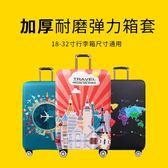 尾牙年貨節行李箱保護套耐磨旅行箱防塵套拉桿箱配件皮箱子套通用18到32寸gogo購
