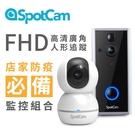 小店防疫包 SpotCam Ring 2 門鈴機 + SpotCam Eva 2 人形追蹤雲端攝影機 省錢組合