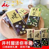 日本 井村屋 迷你羊羹 58g 羊羹 小倉紅豆 煉紅豆 抹茶 日式傳統點心