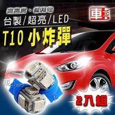 車的LED系列 高亮度5SMD藍光 T10 款 (兩入組)