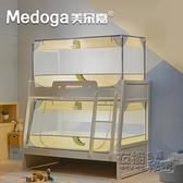 美朵嘉兒童子母床蚊帳上鋪下鋪梯形高低雙層上下床1.2/1.35m1.5米 雙十二全館免運