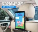 2021款思米泰車載後排平板ipad支架 合金夾扣頭枕支架汽車用品