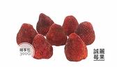 【誠麗莓果】急速冷凍草莓300克 全館商品799免運