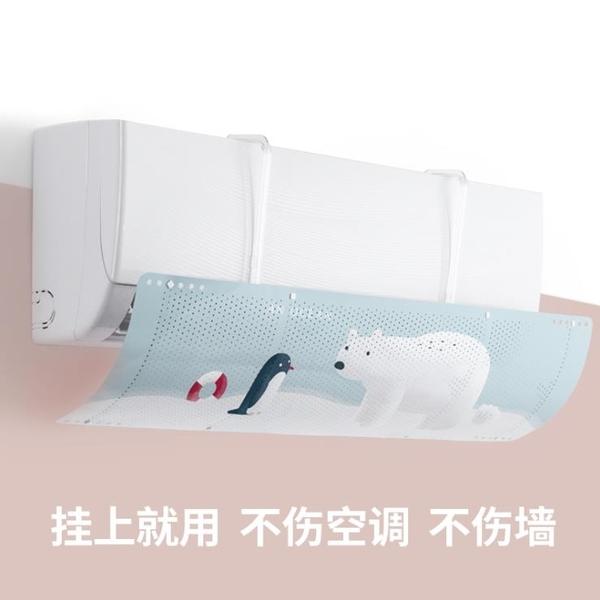 冷氣擋風板壁掛式空調擋風板嬰兒防直吹孕婦坐月子遮風板通用【快速出貨八折下殺】