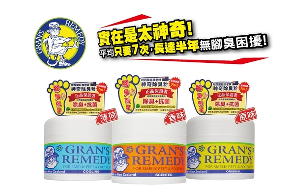 ~現貨秒出~Gran's Remedy 紐西蘭 原裝進口 神奇除臭粉 - (香味 . 原味 . 薄荷味)