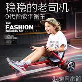 代步車 智慧兩輪電動平衡車兒童雙輪小孩漂移車成人體感思維代步車帶扶桿igo     非凡小鋪