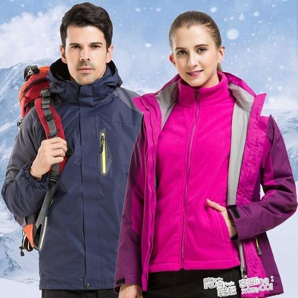 戶外衝鋒衣兩件套可拆卸男女登山防水外套秋冬加絨防風三合一 夏季狂歡