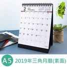 珠友 BC-05137A 2019年A5...