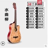 吉他41寸初學者吉他學生38寸新手通用練習吉他男女生入門琴民謠木吉他LX 玩趣3C