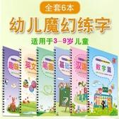 幼兒園全套凹凸字帖學前兒童小孩子臨摹寫字本3-6歲初學者 蜜拉貝爾