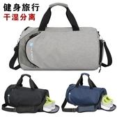 健身包 健身包男干濕分離游泳訓練運動包女行李袋大容量單肩手提旅行背包 城市科技