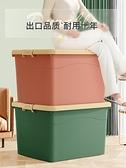 收納整理箱 加厚北歐特大號塑料收納箱盒家用衣服箱子搬家儲物神器【八折搶購】